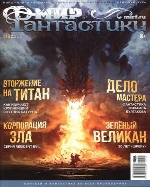 Мир фантастики №5 май 2021
