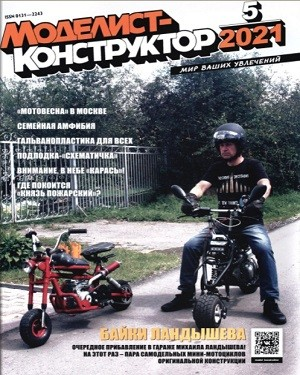 Моделист-конструктор №5 2021