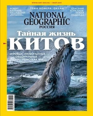 National Geographic №5 май 2021