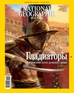 National Geographic №6 июнь 2021