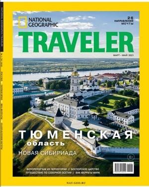 National Geographic Traveler №1 2021