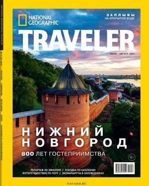 National Geographic Traveler №2 2021