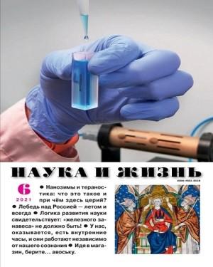 Наука и жизнь №6 июнь 2021