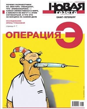 Новая газета №60 2021