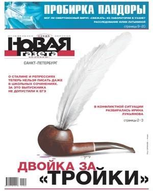 Новая газета №62 2021