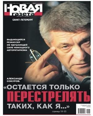 Новая газета №63 2021