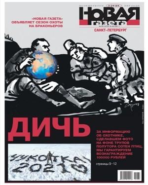 Новая газета №64 2021