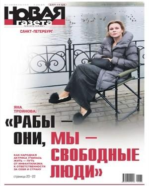 Новая газета №65 2021
