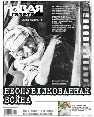 Новая газета №66 2021