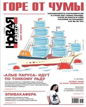 Новая газета №67 2021
