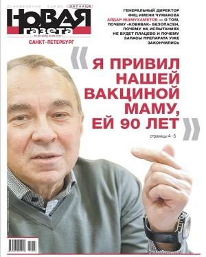 Новая газета №68 2021