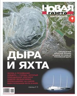 Новая газета №70 2021