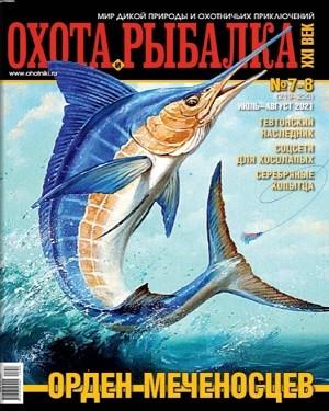 Охота и рыбалка №7-8 июль-август 2021