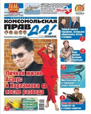 Комсомольская Правда №25 июнь 2021