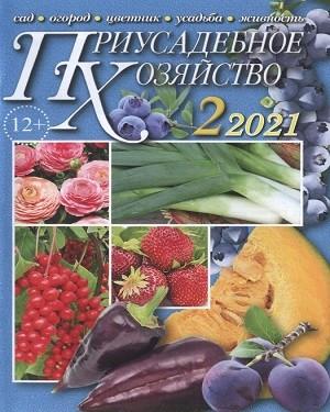 Приусадебное хозяйство №2 февраль 2021