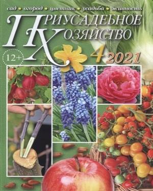 Приусадебное хозяйство №4 2021