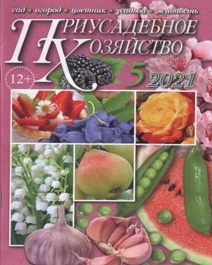 Приусадебное хозяйство №5 2021