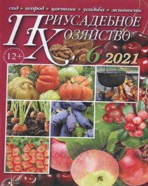 Приусадебное хозяйство №6 2021
