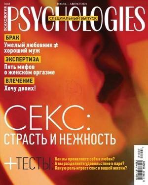 Psychologies Специальный выпуск июль-август 2021
