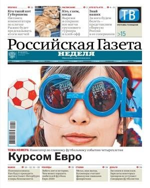 Российская газета №126 2021