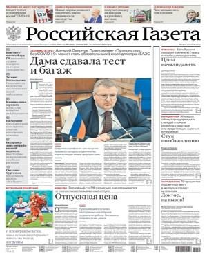 Российская газета №129 2021