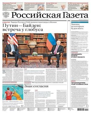 Российская газета №132 2021