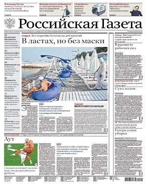 Российская газета №137 2021