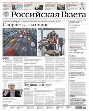 Российская газета №98 2021