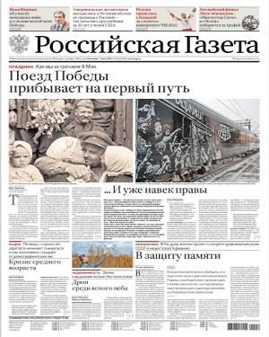 Российская газета №99 2021
