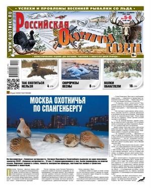 Российская Охотничья газета №5-6 март-апрель 2021