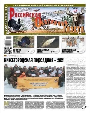 Российская Охотничья газета №7 апрель 2021