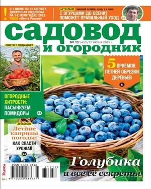 Садовод и огородник №12 июнь 2021