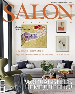 Salon-Interior №7-8 июль-август 2021