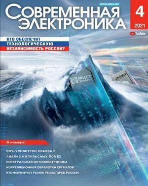 Современная электроника №4 2021