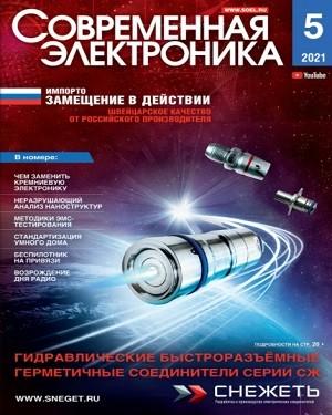 Современная электроника №5 2021