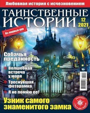 Таинственные истории №12 2021