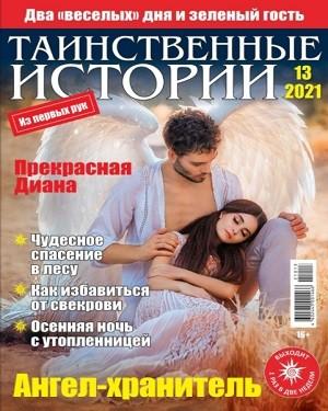 Таинственные истории №13 2021