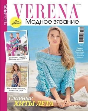 Verena Модное вязание №1 2021