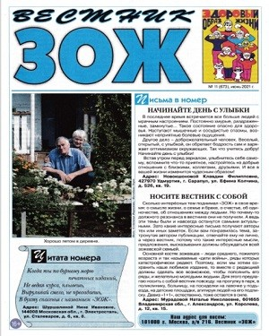 Вестник ЗОЖ №11 июнь 2021