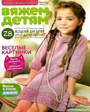 Вязание:модно и просто.Вяжем детям №4 2021