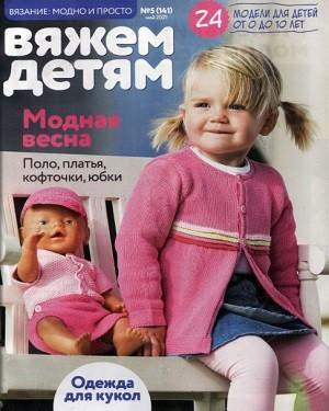 Вязание:модно и просто.Вяжем детям №5 2021