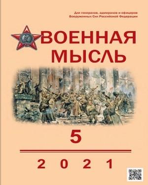 Военная Мысль №5 май 2021
