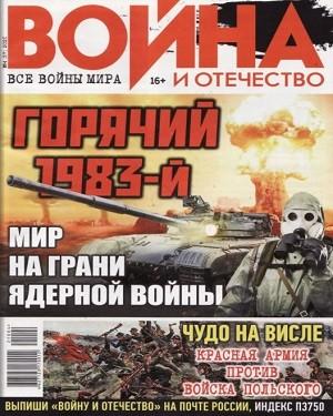 Война и Отечество №4 апрель 2021