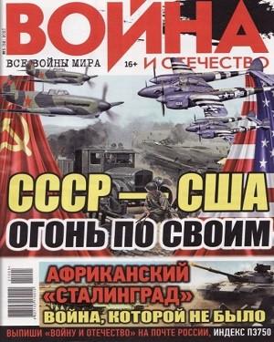 Война и Отечество №5 май 2021