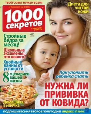 1000 секретов №10 май 2021