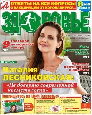 АиФ Здоровье №13 июль 2021