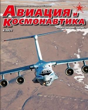 Авиация и космонавтика №6 июнь 2021