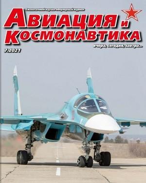 Авиация и космонавтика №7 июль 2021
