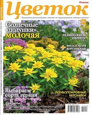 Цветок №13 июль 2021