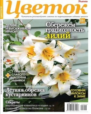 Цветок №14 июль 2021